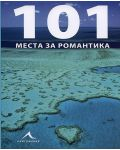 101 места за романтика - 1t