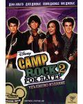 Рок лагер 2: Удължено издание (DVD) - 1t