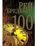 100 разказа от Рей Бредбъри - 1t