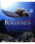 Невероятният Коралов риф 3D (Blu-Ray) - 1t