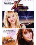 Хана Монтана: Филмът (DVD) - 1t