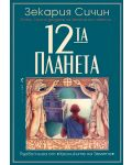 12-та планета (Хрониките на Земята 1) - 1t