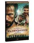 Възвишение (Blu-ray) - 3t