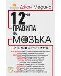 12-те правила на мозъка - 1t