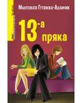 13-а пряка - 1t