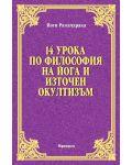 14 урока по философия на йога и източен окултизъм - 1t