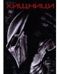 Хищници (DVD) - 1t