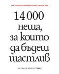 14 000 неща, за които да бъдеш щастлив - 1t