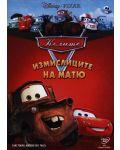 Измислиците на Матю (DVD) - 1t