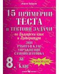 15 примерни теста и тестови задачи по български език и литератуа (ЗИП, работа в клас, упражнение, самоподготовка) - 8. клас - 1t