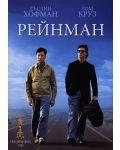 Рейнман (DVD) - 1t