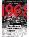 1968 - Смазването на Пражката пролет - 1t