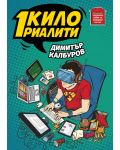 edno-kilo-rialiti - 1t