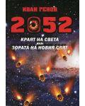 2052. Краят на света или Зората на новия свят - 1t