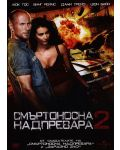 Смъртоносна надпревара 2 (DVD) - 1t