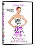 27 сватби (DVD) - 1t
