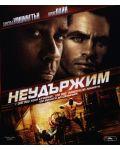 Неудържим (DVD) - 1t