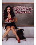 Страстите на Дженифър (DVD) - 1t