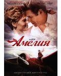 Амелия (DVD) - 1t