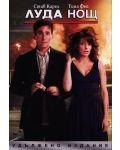 Луда нощ (DVD) - 1t