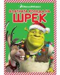Блатната Коледа на Шрек (DVD) - 1t