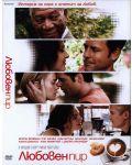 Любовен пир (DVD) - 1t