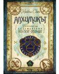 Алхимикът (Тайните на безсмъртния Никола Фламел 1) - 1t