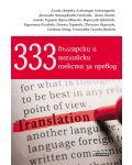333 български и английски текста за превод - 1t
