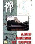 Дзен поезия от Корея - 1t