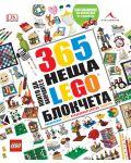 365 неща, които да направите с LEGO блокчета (твърди корици) - 1t