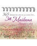 365 Прекрасни мисли за всеки за ден: За майката - 1t