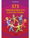 373 комуникативни игри в детската градина - 1t