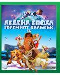 Ледена епоха: Големият сблъсък 3D (Blu-Ray) - 1t