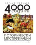 4000 години исторически мистификации - 1t
