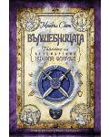 Вълшебницата (Тайните на безсмъртния Никола Фламел 3) - 1t