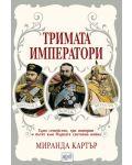 Тримата императори - 1t