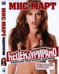 Мис Март (DVD) - 1t