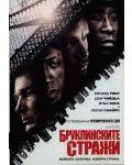 Бруклинските стражи (DVD) - 1t