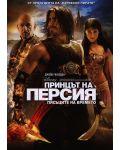 Принцът на Персия: Пясъците на времето (DVD) - 1t