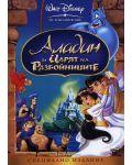 Аладин и царят на разбойниците (DVD) - 1t