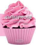 50 лесни рецепти: Къпкейкове - 1t