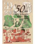 50-те светини, пред които се прекланя всеки българин (меки корици) - 1t