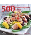500 нискокалорични ястия, които непременно трябва да опитате - 1t