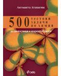 500 тестови задачи по химия за зрелостници и кандидат-студенти - 1t