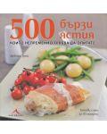 500 бързи ястия - 1t