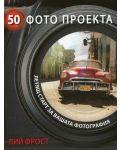 50-foto-proekta - 1t
