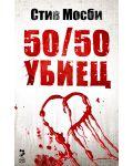 50/50 Убиец - 1t