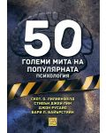 50 големи мита на популярната психология (меки корици) - 1t