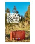 50 места, които да посетите в България през 2015 г. - 1t