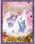 50 вълшебни приказки (меки корици) - 1t